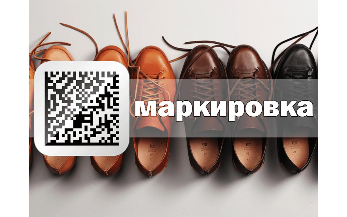 """Маркировка обуви """"Честный знак"""""""