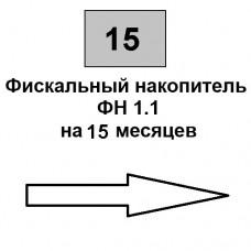Фискальный накопитель ФН 1.1 на 15 месяцев